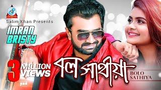 Imran & Bristy - Bolo Sathiya | Album Aaj Bhalobashona | Sangeeta