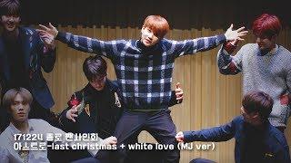 171224 종로 팬사인회 - 아스트로 last christmas+white love (MJ ver)