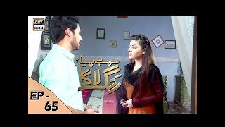 Mohay Piya Rang Laaga - Episode 65 - ARY Digital Drama