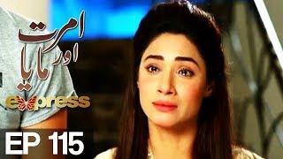 Amrit Aur Maya - Episode 115 | Express Entertainment Drama | Tanveer Jamal, Rashid Farooq, Sharmeen
