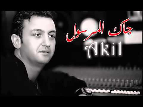 Cheb Akil Na9sam Bellah