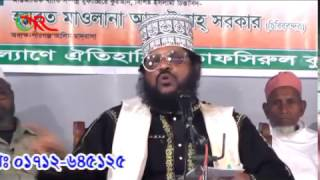 Khaja Mainuddin Siddiqe Bangla Waz 1