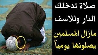 انتبه هذه الصلاه محرمه ونهانا الرسول عنها وللاسف مازال المسلمين يصلونها يوميا ..!!