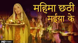 Bhojpuri Folk Song - Achra Se Gharwa (He Chhathi Maiya) | Bhavna | Red Ribbon Music