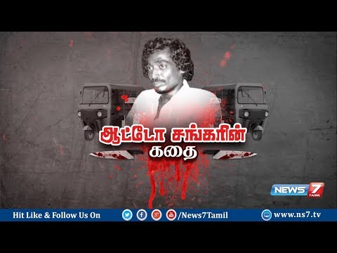Xxx Mp4 ஆட்டோ சங்கரின் கதை Auto Shankar Story News7 Tamil 3gp Sex