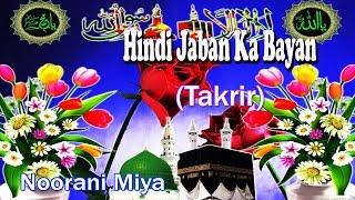 Hindi Jaban Ka Bayan ☪☪ Very Important Takrir ☪☪ Noorani Miya [HD]