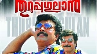 Malayalam Full Movie - Thuruppu Gulan  | Full HD