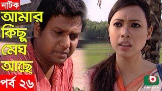 Bangla Natok | Amar Kisu Megh Ase | EP-26 | Serial Drama | Mosharraf Karim, Monira Mithu