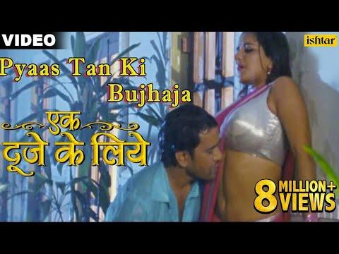 Xxx Mp4 Pyaas Tan Ki Bujhaja Full Video Song Ek Duuje Ke Liye Dinesh Lal Yadav Madhu Sharma Hot Song 3gp Sex
