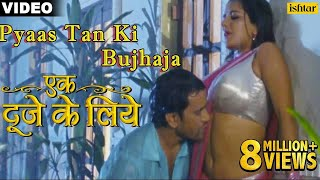 Pyaas Tan Ki Bujhaja Full Video Song | Ek Duuje Ke Liye | Dinesh Lal Yadav | Madhu Sharma Hot Song