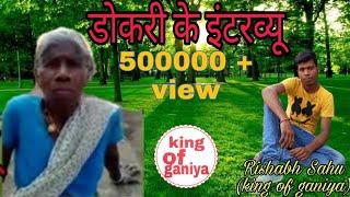 डोकरी के इन्टरव्यू Chhattisgarhi funny video top CG viral video by Rishabh Sahu