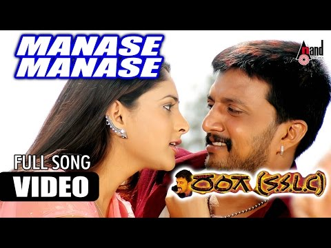 Xxx Mp4 Ranga S S L C Manase Manase Feat Kiccha Sudeep Ramya New Kannada 3gp Sex
