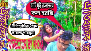 bangla new comedy natok 2017 [Historical love]