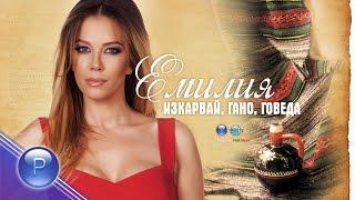 EMILIA - IZKARVAY, GANO, GOVEDA / Емилия - Изкарвай, Гано, говеда, slideshow 2015