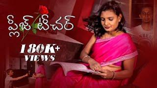 Please Teacher - Latest Telugu Short Film 2016