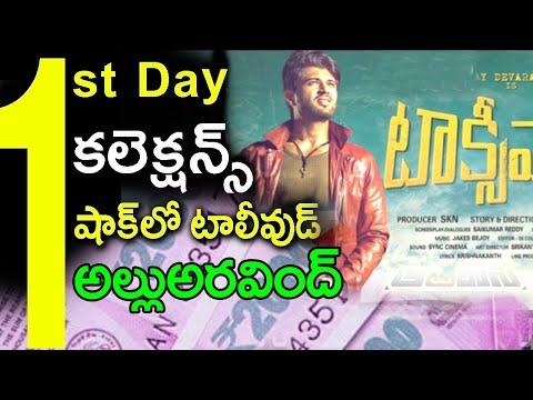 Xxx Mp4 Taxiwala Movie First Day Collections Vijay Devarakonda Priyanka Jawalkar Taxiwala Movie Review 3gp Sex