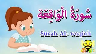سورة الواقعة - قرآن كريم مجود للاطفال - الجزء السابع والعشرون