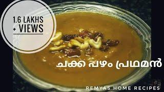Jackfruit Payasam - Chakkapazham Payasam (ചക്കപ്പഴം പായസം)