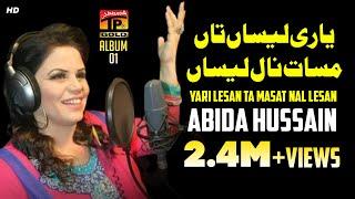 Yaari Lesaan Tey Masaat - Abida Hussain - Official Video