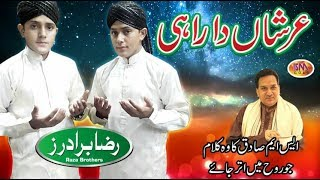 ARSHAN DA RAHI FULL OFFICAIL VIDEO RAZA BROTHER