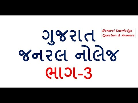 ગુજરાત જનરલ નોલેજ ભાગ-૩ | GK QUESTION-ANSWER