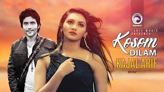 Kosom Dilam | Kajal Arif | New Bangla Music Video | 2017 | Full HD