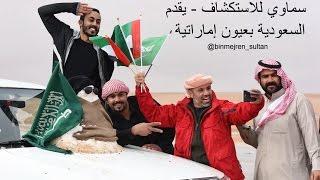 السعودية بعيون اماراتية وثائقي ثلوج السعودية