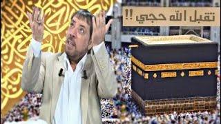 قضية الحج -  ما مقصود من الحج ؟؟ ابوعلي الشيباني 2018