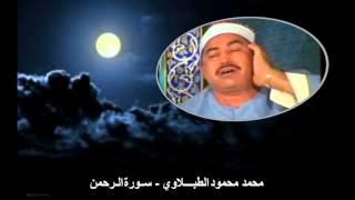 الشيخ محمد محمود الطبلاوي - سورة الرحمن - جودة عالية