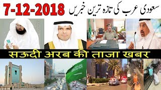 Saudi Arabia Latest News Today Urdu Hindi | 7-12-2018 | Muhammad bin Slaman Latest | AUN