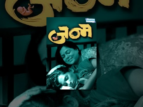 Janma (2011) - (जन्म) Reema Lagu - Anand Abhyankar - Ashok Shinde - Smita Talwalkar - Latest Movie