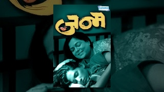 Janma (2011) - Reema Lagu - Anand Abhyankar - Ashok Shinde - Smita Talwalkar - Latest Marathi Movie