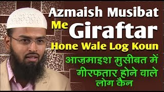 Azmaish Musibat Me Giraftar Hone Wale Log Koun By Adv. Faiz Syed