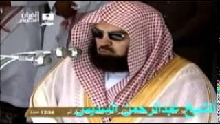 10 سورة يونس كاملة -عبد الرحمن السديس  sourate youness -abderrahmane sodais