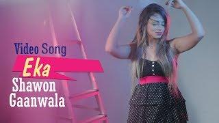 Eka | Shawon Gaanwala | HD Music Video | Ziauddin Alam | Khan Mahi