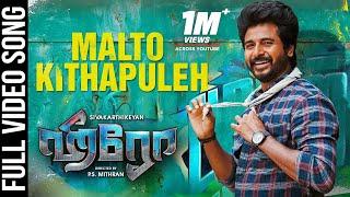 Malto Kithapuleh Video Song | Hero Tamil Movie | Sivakarthikeyan | Yuvan Shankar Raja | Arjun Sarja