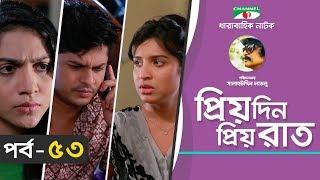 Priyo Din Priyo Raat | Ep 53 | Drama Serial | Niloy | Mitil | Sumi | Salauddin Lavlu | Channel i TV