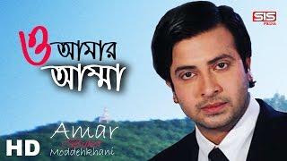 O Amar Amma - Kumar Bishwajit | Shakib Khan | Amar Buker Moddhi khane | Video Song | SIS Media