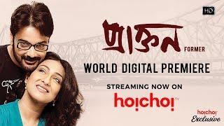Praktan | প্রাক্তন | Trailer | Prosenjit | Rituparna | Shiboprosad Nandita | Hoichoi