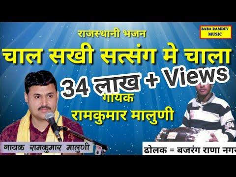 Xxx Mp4 चाल सखी सत्संग मे चाला गायक रामकुमार मालुणी Ramkumar Maluni Dholak Bajrang Rana Nagar 3gp Sex
