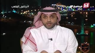 وائل النجار - عشان نريح البعض حاتم باعشن لا يقصد إبراهيم أو منصور البلوي #برنامج_الملعب