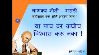 Ch1 Section6 - Chanakya Niti in Marathi