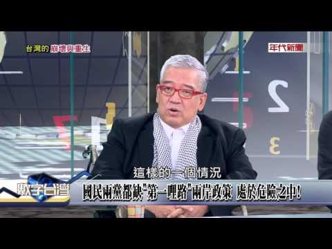 數字台灣HD77台灣的崩壞與重生 謝金河 郝明義 徐挺耀