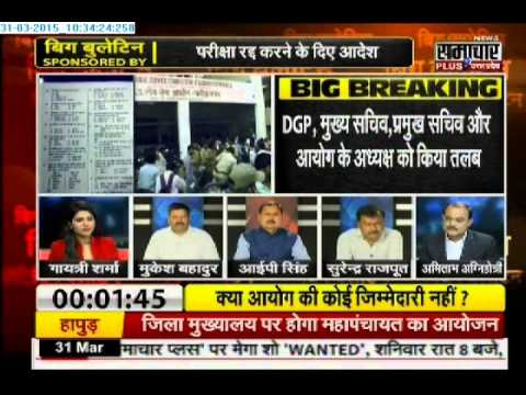 Big Bulletin Akhilesh takes strict action over the UPPSC paper leak