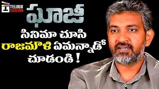 Rajamouli Response on Ghazi Telugu Movie | Rana | Taapsee | #Ghazi | Sankalp Reddy | Telugu Cinema