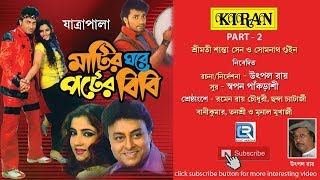 Matir Ghore Poter Bibi VOL 2 | Bangla Natok | Jatra
