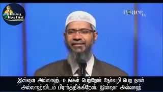 எப்படி என் பெற்றோருக்கு இஸ்லாத்தை சொல்வது? How Convey Islam (Dawa) to my Parents? Dr Zakir Naik