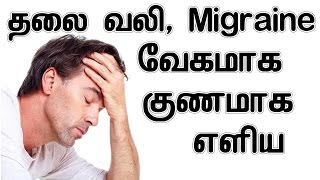 தலை வலி, Migraine வேகமாக குணமாக எளிய வலிகள் | Home Remedy For Headache In Tamil