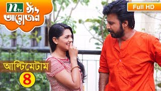Drama Serial : Ultimatum, Episode 4 | Afran Nisho, Nusrat Imrose Tisha by Masud Sejan