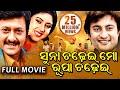 SUNA CHADHEI MO RUPA CHADHEI Odia Super Hit Full Film , Anubhav, Barsha ,